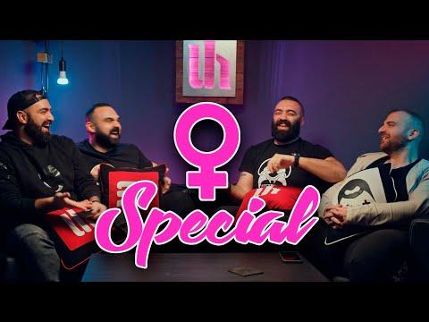ΤΗΛΕΦΩΝΗΜΑΤΑ: Female Special!