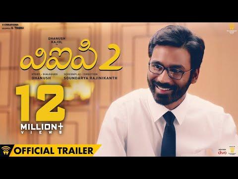 VIP 2 (Telugu) - Official Trailer | Dhanush, Kajol, Amala Paul | Soundarya Rajinikanth (видео)