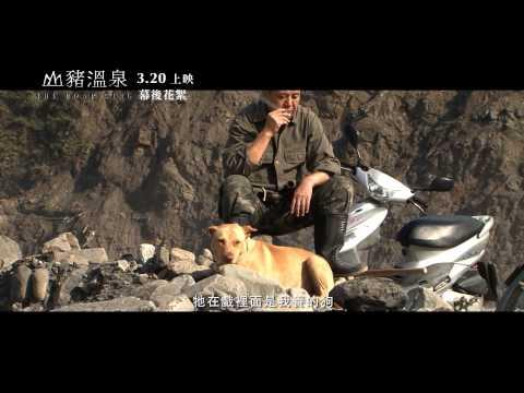 ::《山豬溫泉》幕後花絮:: 獵人與狗篇