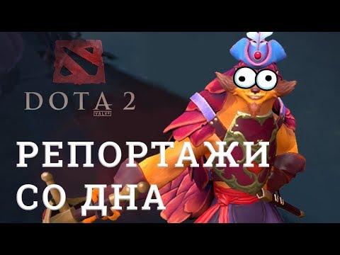 DOTA 2 Репортажи со дна #139 (ПАТЧ 7.07)