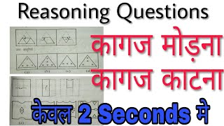 Paper Cutting & Paper Molding Reasoning Questions in Hindi | ssc cgl, chsl, cpo, rpf, vdo, ssc gd