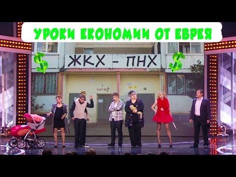 Как выбраться из долгов Евреи учат мужа алкоголика чиновника и проститутку - ЮМОР Дизель студио - DomaVideo.Ru