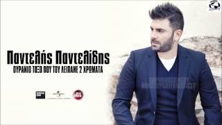 Pantelis Pantelidis videoclip Είχα κάποτε μια αγάπη