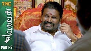 Yeidhavan Tamil Full Movie | Part 3 | Kalaiyarasan | Satna Titus | Sakthi Rajasekaran | TMC