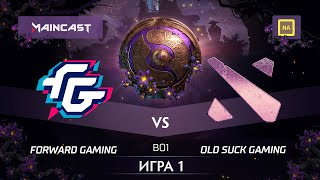 Forward Gaming vs Old Suck Gaming (карта 1), The International 2019   Закрытые квалификации