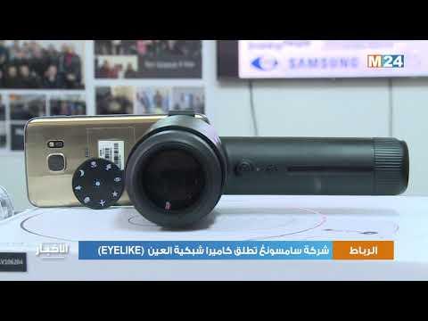 شركة سامسونغ تقدم بالرباط كاميرا شبكية العين (EYELIKE)