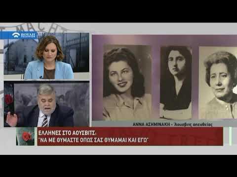 Εγκαίνια έκθεσης (Έλληνες στο Άουσβιτς) (02/05/2019)