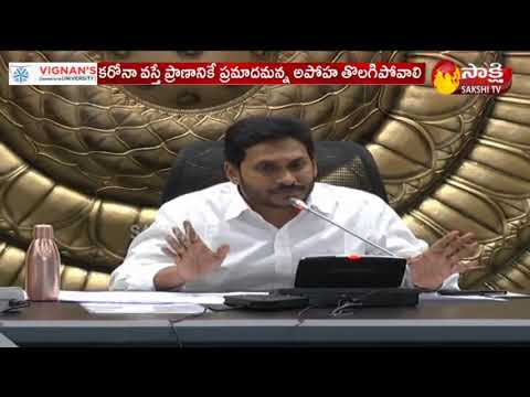 CM YS Jagan video conference with district Collectors - Sakshi TV