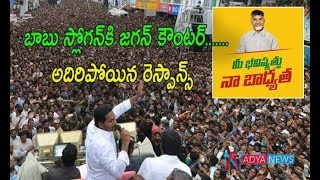 YS Jagan Strong Counter to Chandrababu Slogan in Election Campaigning | TDP Vs YCP | Adya Media