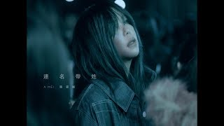 Download Video aMEI張惠妹 [ Full Name 連名帶姓 ] Official Music Video MP3 3GP MP4