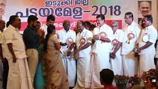 ഇടുക്കി ജില്ല പട്ടയമേള - 2018 ജില്ലാതല ഉദ്ഘാടനം