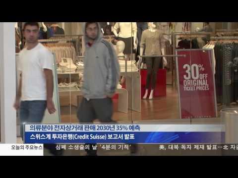 향후 5년내 쇼핑몰 최대 25% 몰락 6.01.17 KBS America News