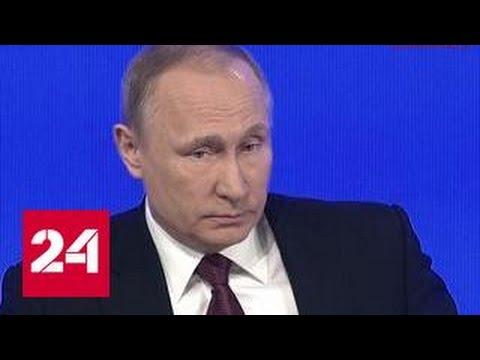 Большая пресс-конференция Владимира Путина. Часть 1 (видео)