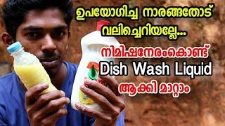 Video ഉപയോഗിച്ച നാരങ്ങതോട് ഉണ്ടോ? പാത്രം കഴുകുന്ന Dish Wash Liquid ഉണ്ടാക്കാം | How To Make Dish Wash MP3, 3GP, MP4, WEBM, AVI, FLV Januari 2019