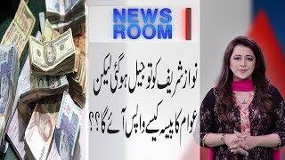 Video News Room | How will illegally transferred assets back to Pakistan of Nawaz Sharif | 16 July 2018 MP3, 3GP, MP4, WEBM, AVI, FLV Juli 2018