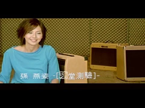 孫燕姿 Sun Yan-Zi - 隨堂測驗 Quiz (華納 official 官方完整版MV)