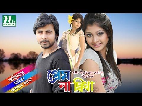 Bangla Natok: Prem Na Didha   Afran Nisho, Sarika   Romantic Bangla Natok   Directed By Neyamul