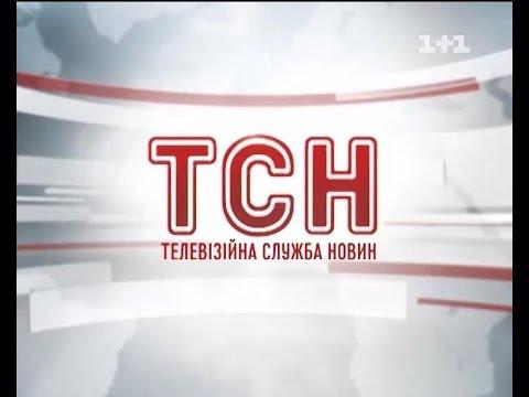 Выпуск ТСН.19:30 за 31.10.2014 года
