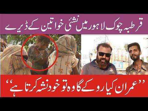 قرطبہ چوک لاہور میں نشئی خواتین کے ڈیرے