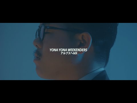 ", title : 'YONA YONA WEEKENDERS ""アルプスへGO!"" (Official Music Video)'"