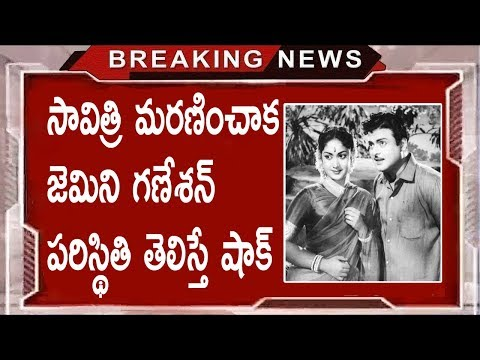 How was Gemini Ganesan After Savitri passed Away || Celebrity News Updates || Jilebi