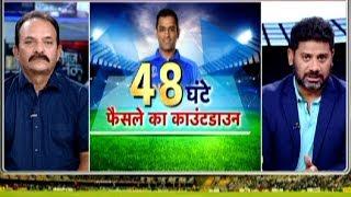 Aaj Tak Show: Madan Lal ने कहा टीम में वैल्यू नहीं तो Dhoni को लेना होगा बड़ा फैसला | Vikrant Gupta