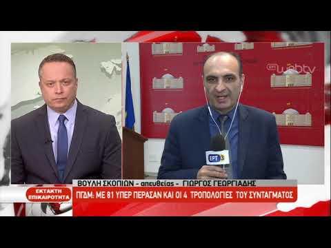 Με 81 υπέρ πέρασαν και οι 4 τροπολογίες του συντάγματος της ΠΓΔΜ | 11/01/2019 | ΕΡΤ