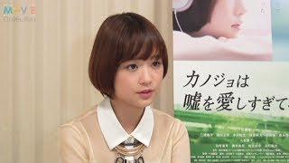 『カノジョは嘘を愛しすぎてる』大原櫻子インタビュー