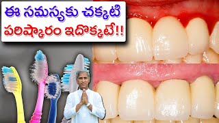 3 Home Remedies for Quick Relief From Gum Pain | Teeth Whitening | Dr Manthena Satyanarayana Raju