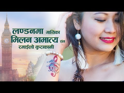 Video Milan Amatya Interview || बेलायतमा गायिका मिलनको व्यस्तता || In Focus with Kushal Shrestha ,London download in MP3, 3GP, MP4, WEBM, AVI, FLV January 2017