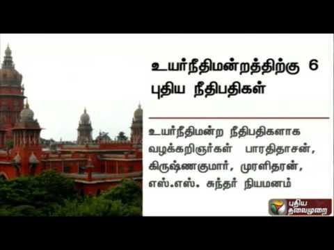 Madras-High-Court-get-six-new-judges