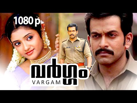 Malayalam Super Hit Action Thriller Full Movie | Vargam | 1080p | Ft.Prithviraj, Renuka Menon, Devan