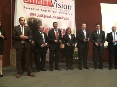 حفل توزيع الجوائز الأفضل في أسواق المال سمارت فيجن 2014 كامل