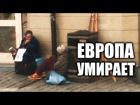 ЕВРОПА УМИРАЕТ - DomaVideo.Ru