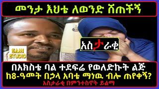 Ethiopia: መንታዋ እህቴ ለማላዉቀዉ ሸጠችኝ የመቅደስ የፍቅር ታሪክ አስታራቂ በምንተስኖት ይልማ