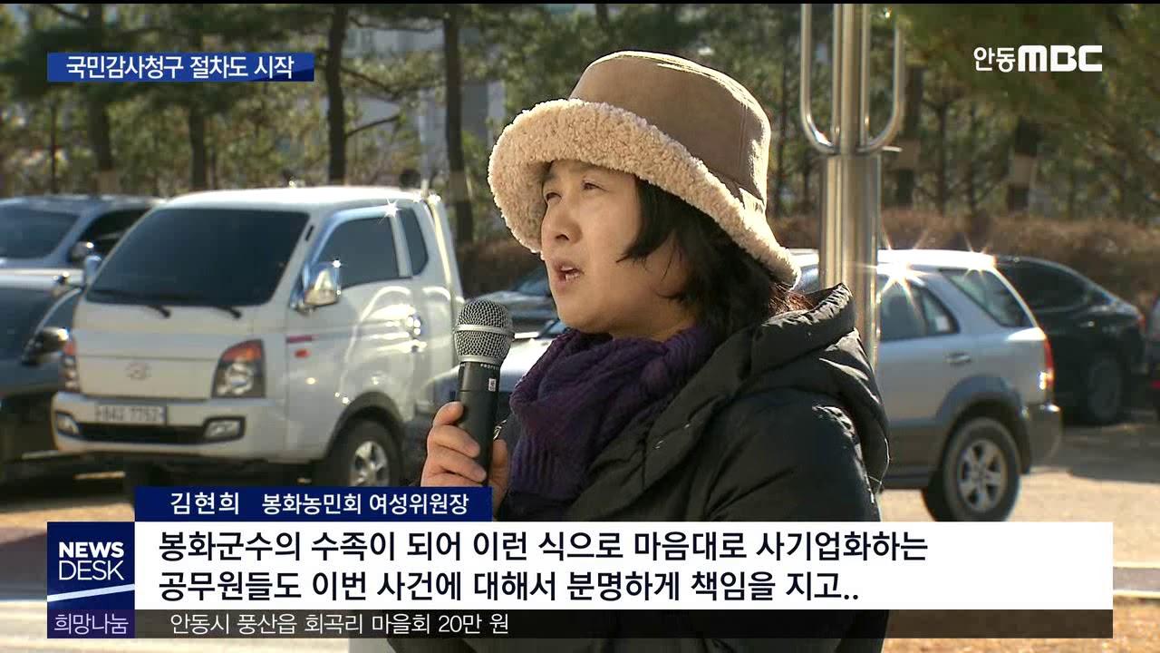 R]'태양광 의혹' 군수 해명 촉구 움직임 확산