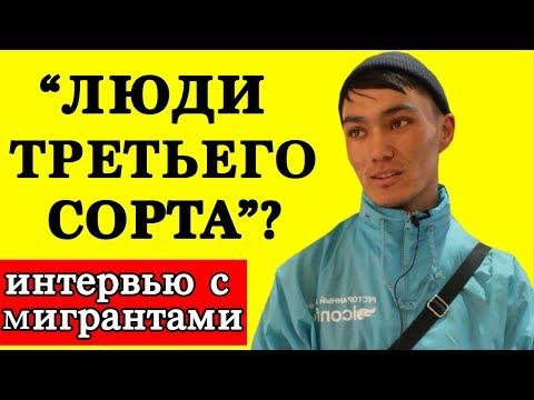 Опрос: Москвичи против мигрантов?
