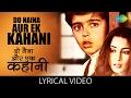 Do Naina aur Ek Kahani with lyrics  दो नैना एक कहानी गाने क बोल  Masoom  Nasirudin Shah Shabana Azmi