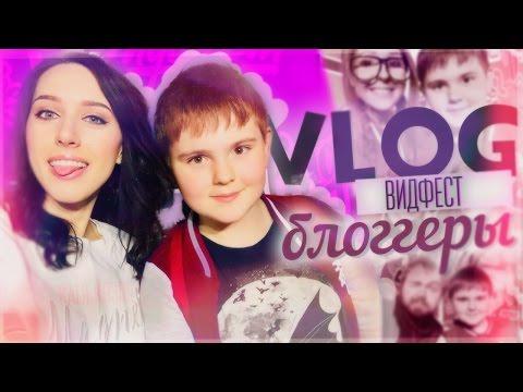VLОG:ВИДФЕСТ/БЛОГЕРЫ - DomaVideo.Ru