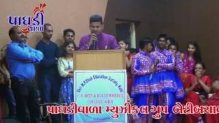 Chintan patel live....Beti bachavo vakta..(hasy kalakar)..Pagdivada musical group...no jordar savaj teni hasy na darbar ....dayro..hasy ramat...anchoring...saitya...patidaro no savaj.hasy ma....Pls share and suscribe for more and more videos....