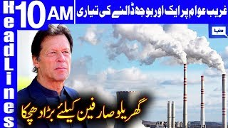 Download Video Petroleum division recommends 200% hike in gas prices | Headlines 10 AM | 25 June 2019 | Dunya News MP3 3GP MP4