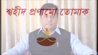 Swahid Pranamo Tumaark