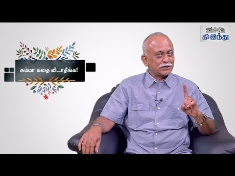 Vazhvu-Inithu-E16-Dont-Bluff-Tell-Stories-Tamil-The-Hindu