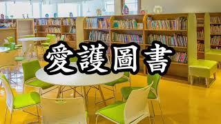 使用圖書館規則