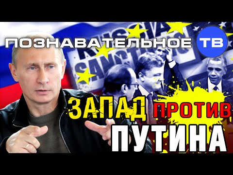 Запад против Путина (Познавательное ТВ, Николай Стариков)