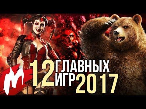 ГЛАВНЫЕ игры 2017 года (\