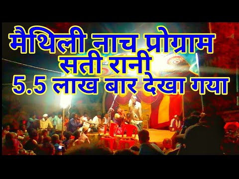 Video Maithili Nach Programme Satti Rani download in MP3, 3GP, MP4, WEBM, AVI, FLV January 2017