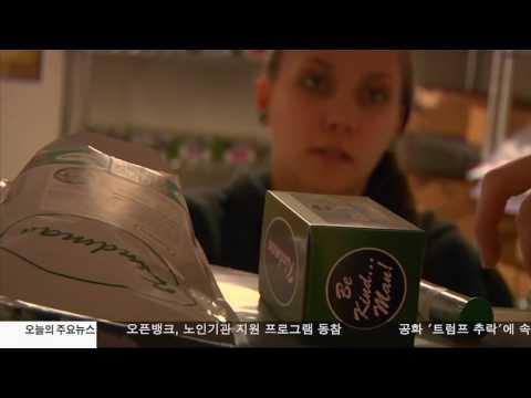 미 성인 57%, '마리화나 합법 지지'  10.21.16 KBS America News