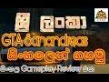 SL GEEK| සිංහලෙන් - Gta Sanandreas Sri Lankan Version Gameplay Review Sinhala