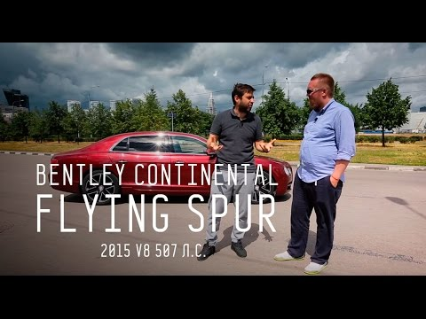 Bentley flying continental spur фотография